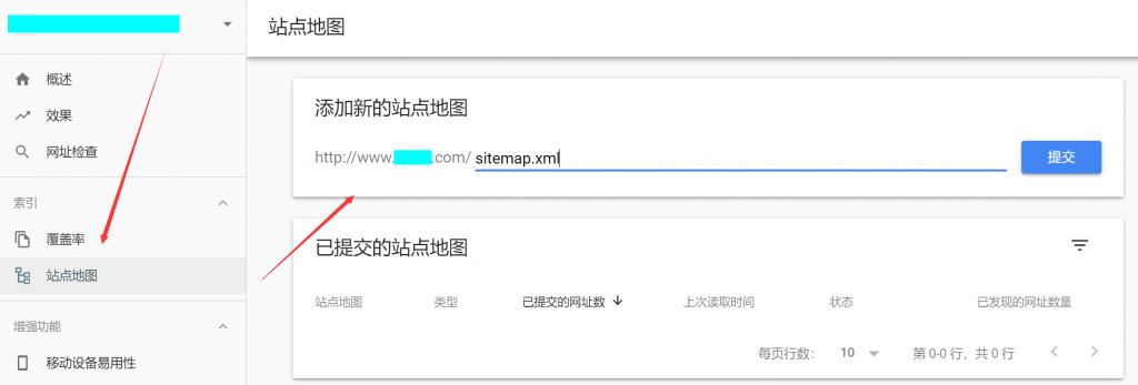 如何通过谷歌站长工具提交WordPress网站Sitemap插图(5)