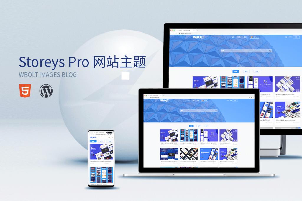 [收费]Storeys Pro付费会员制WordPress资源站主题下载站模板