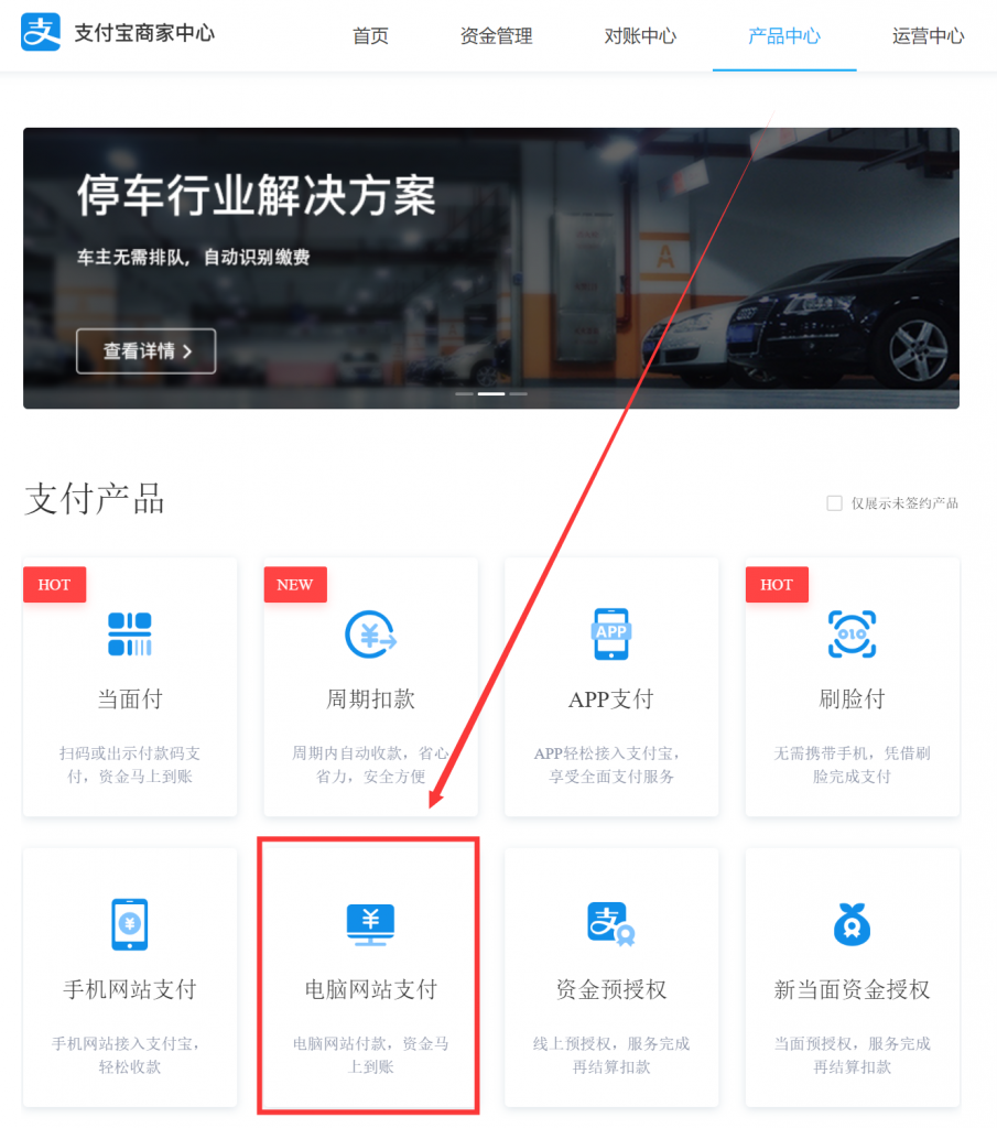 支付宝官方API接口申请及配置教程-资源共享站