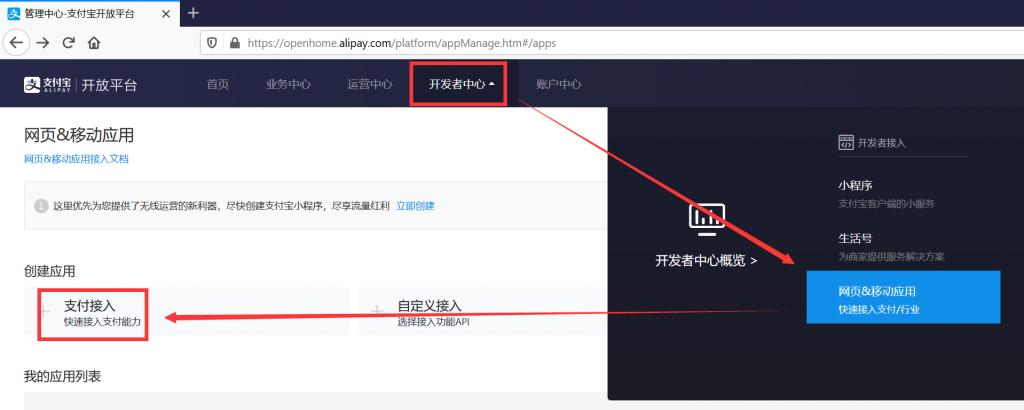 支付宝官方API接口申请及配置教程插图2