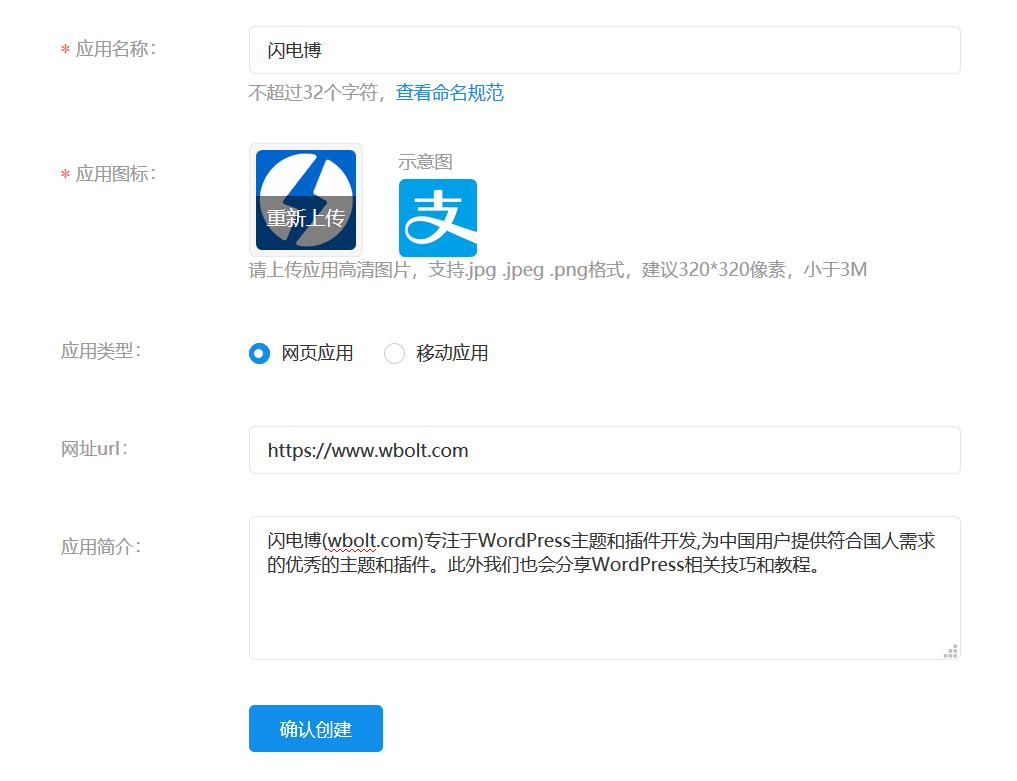 支付宝官方API接口申请及配置教程插图3