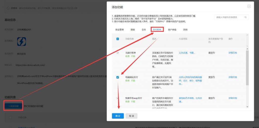 支付宝官方API接口申请及配置教程插图4