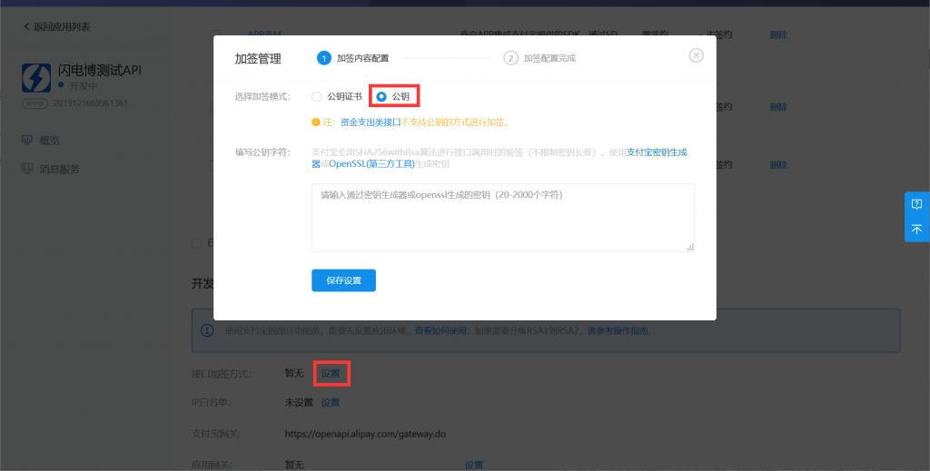 支付宝官方API接口申请及配置教程插图5