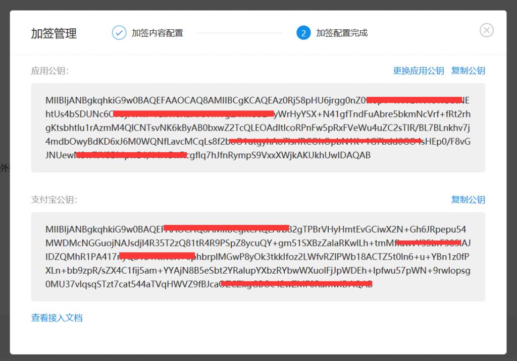 支付宝官方API接口申请及配置教程插图7