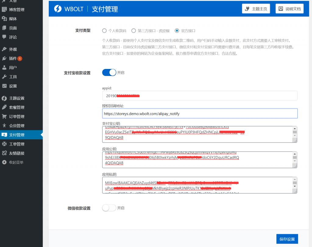 支付宝官方API接口申请及配置教程插图8