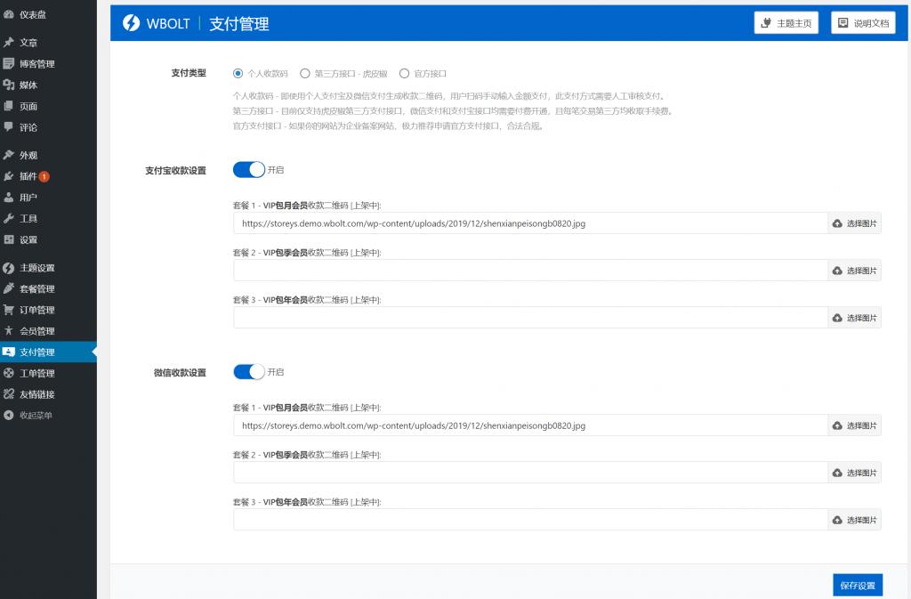 支付宝&微信个人收款码支付设置教程插图(6)