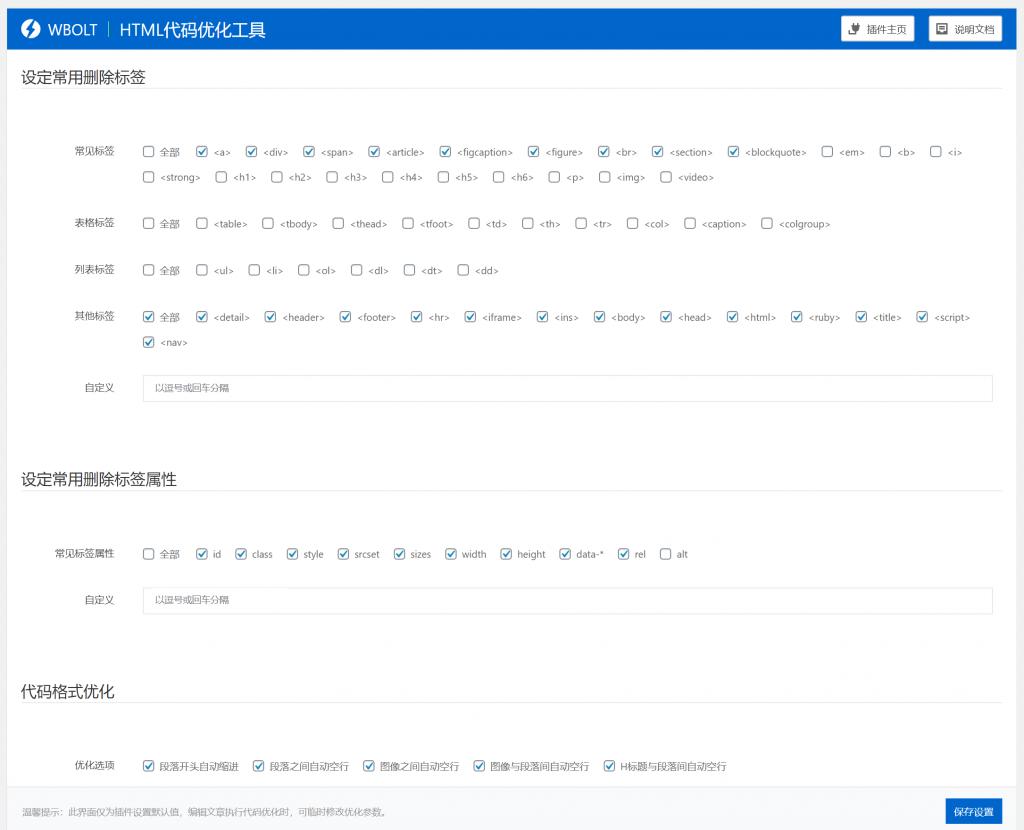 HTML代码优化工具-WordPress编辑器增强功能插件插图