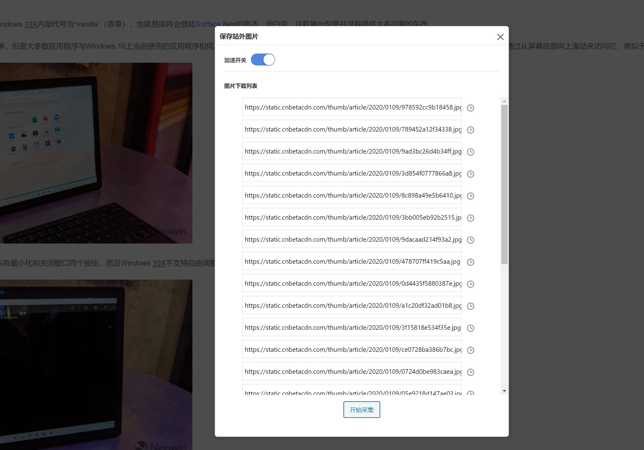 IMGspider – WordPress图片采集抓取插件插图(1)