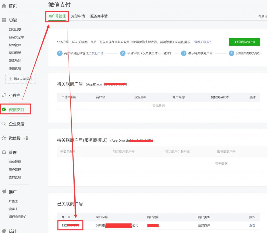 微信支付官方API接口申请及配置教程插图2