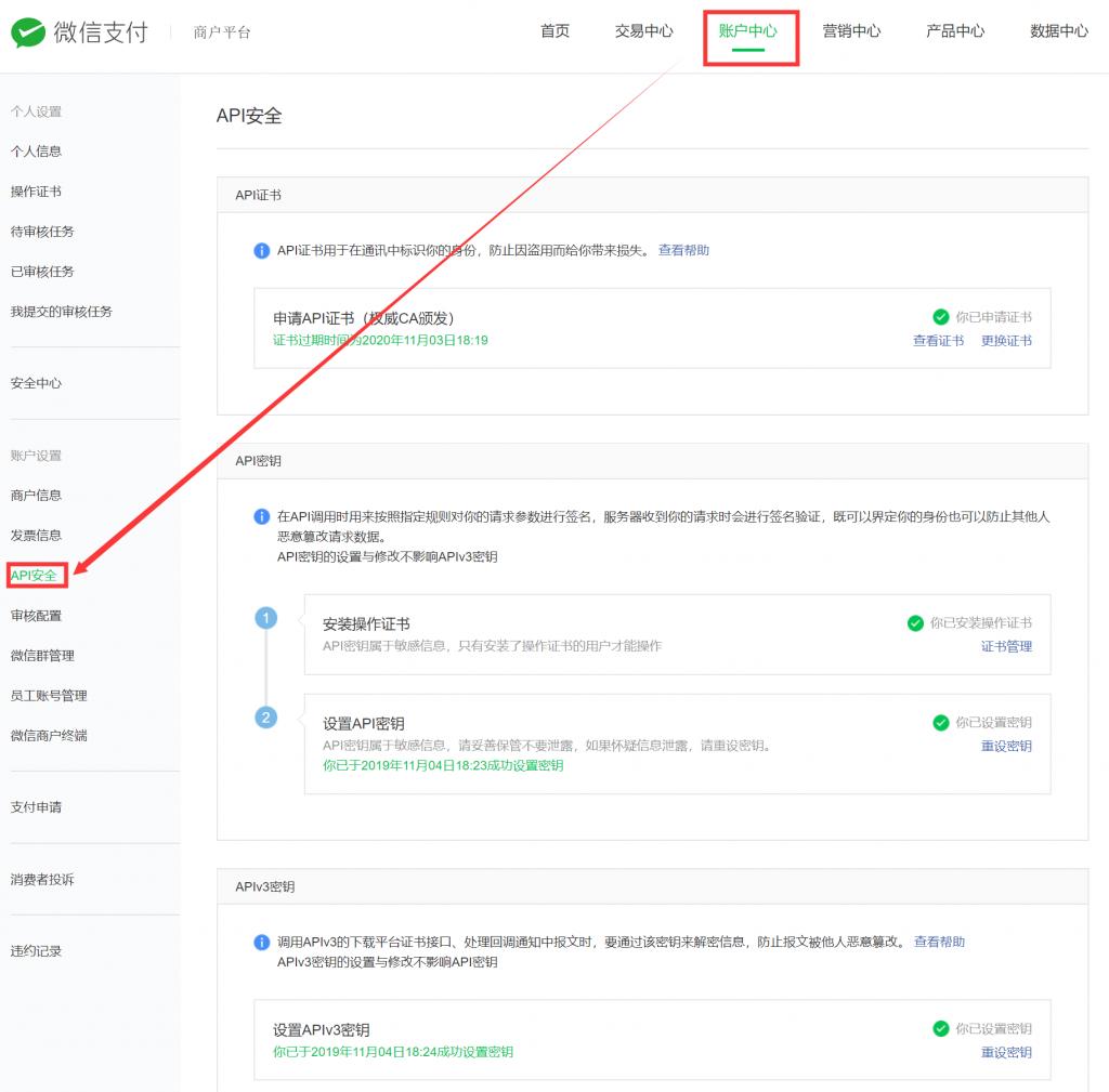 微信支付官方API接口申请及配置教程插图5