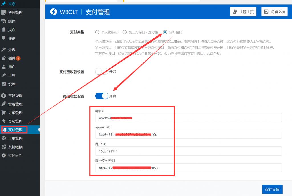 微信支付官方API接口申请及配置教程插图6