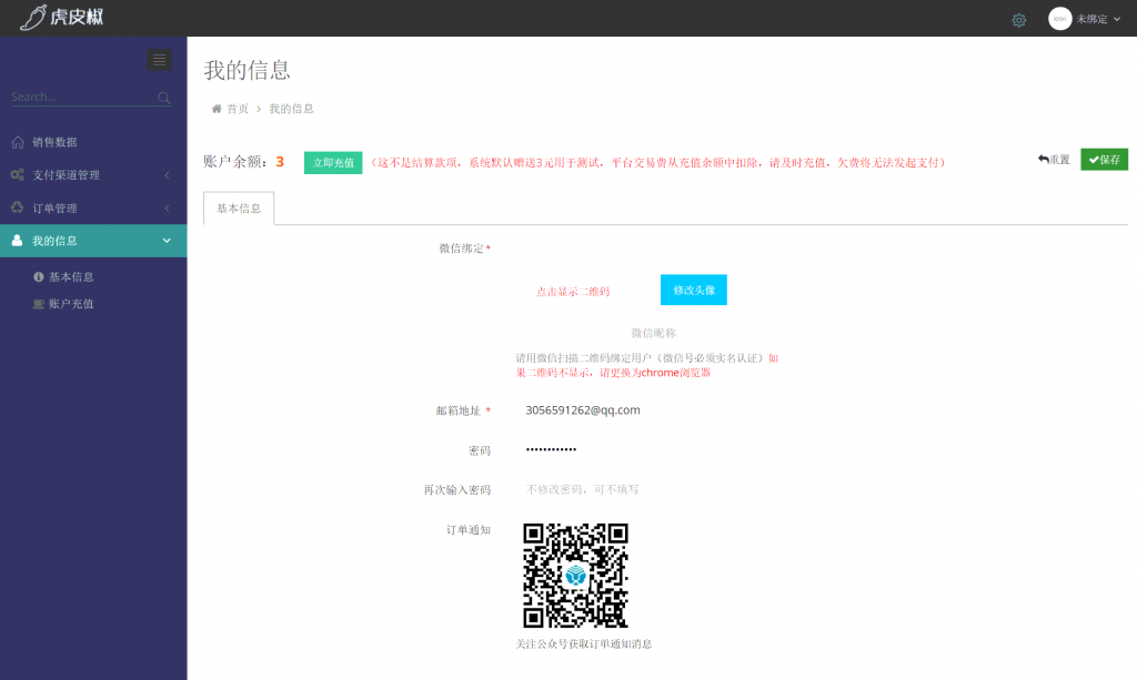 虎皮椒微信&支付宝支付渠道申请及配置教程插图2