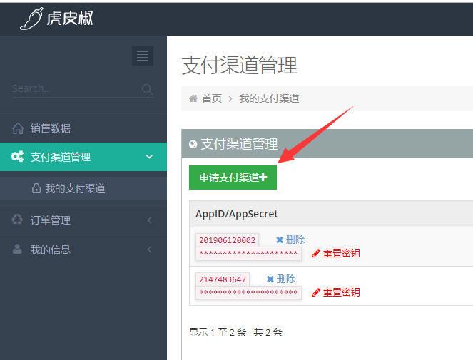 虎皮椒微信&支付宝支付渠道申请及配置教程插图9