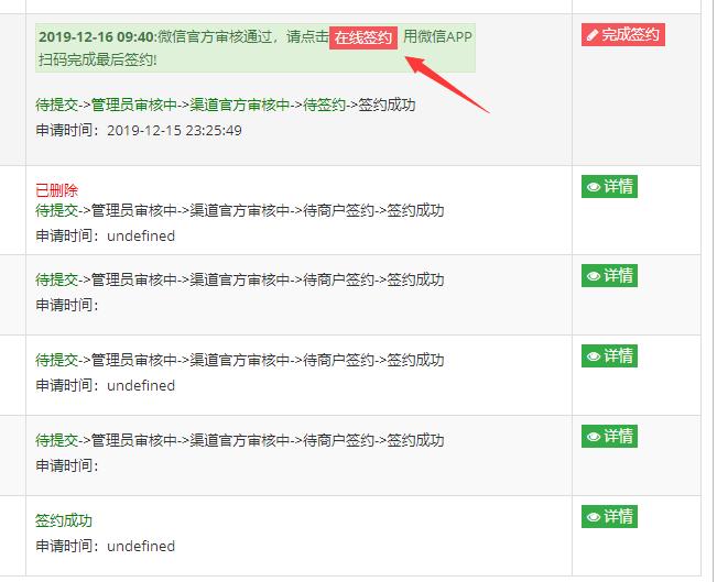 虎皮椒微信&支付宝支付渠道申请及配置教程插图7