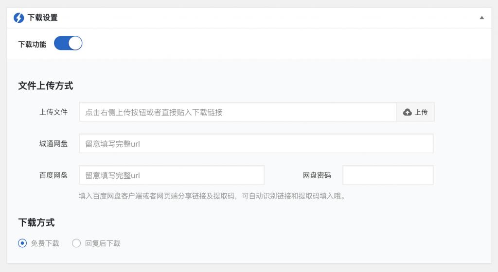 WP资源下载管理插件-快速打造资源下载博客插图1
