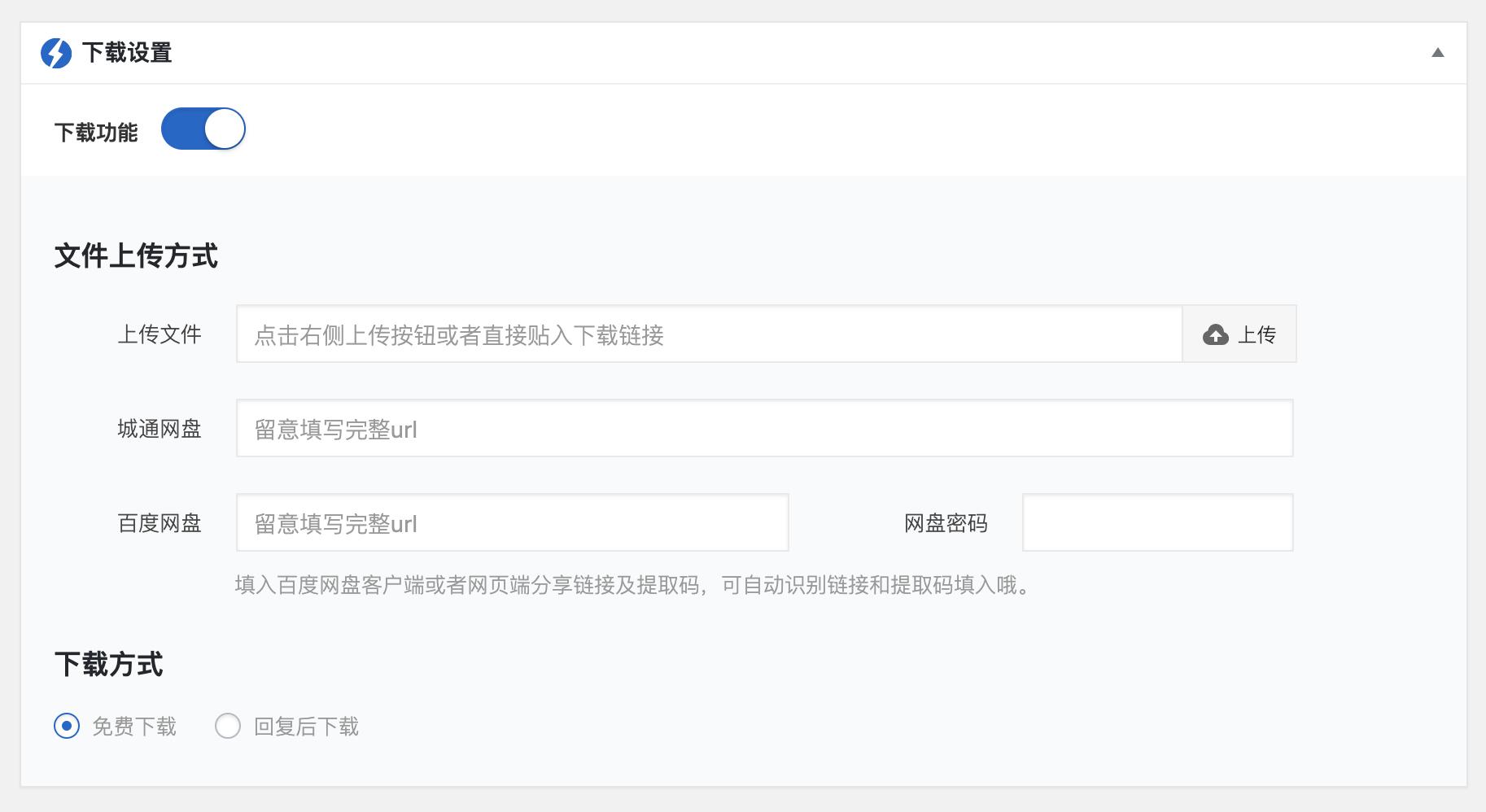 WP资源下载管理插件-快速打造资源下载博客插图(1)