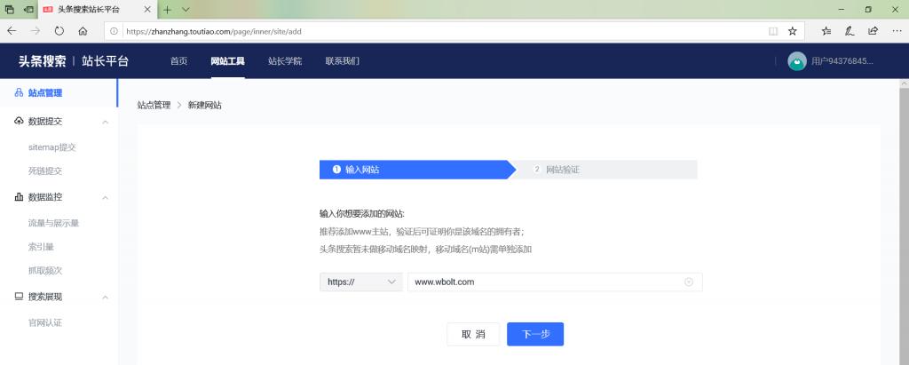 如何通过Sitemap提交数据给头条搜索插图
