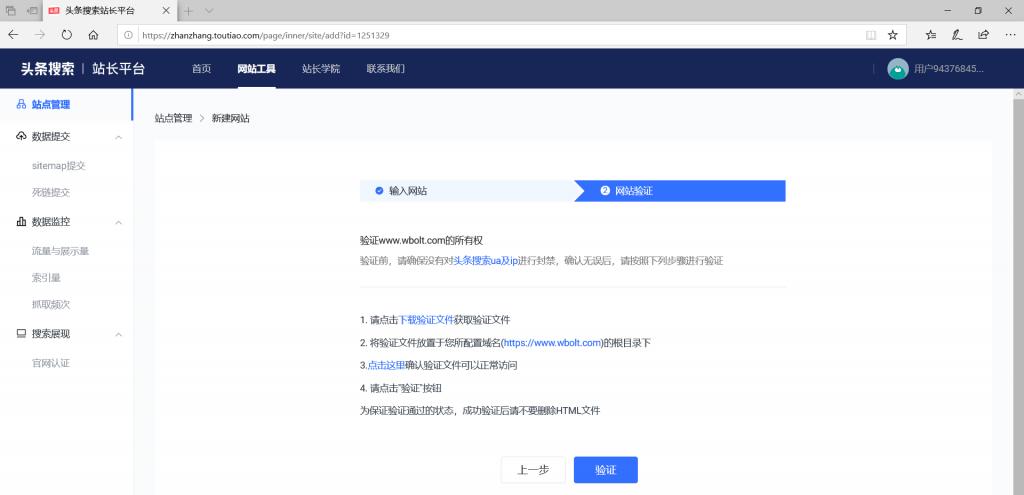 如何通过Sitemap提交数据给头条搜索插图1