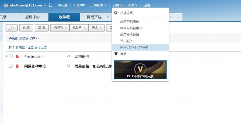 闪电博主题SMTP邮局设置教程插图2