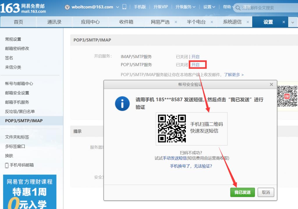 闪电博主题SMTP邮局设置教程插图3