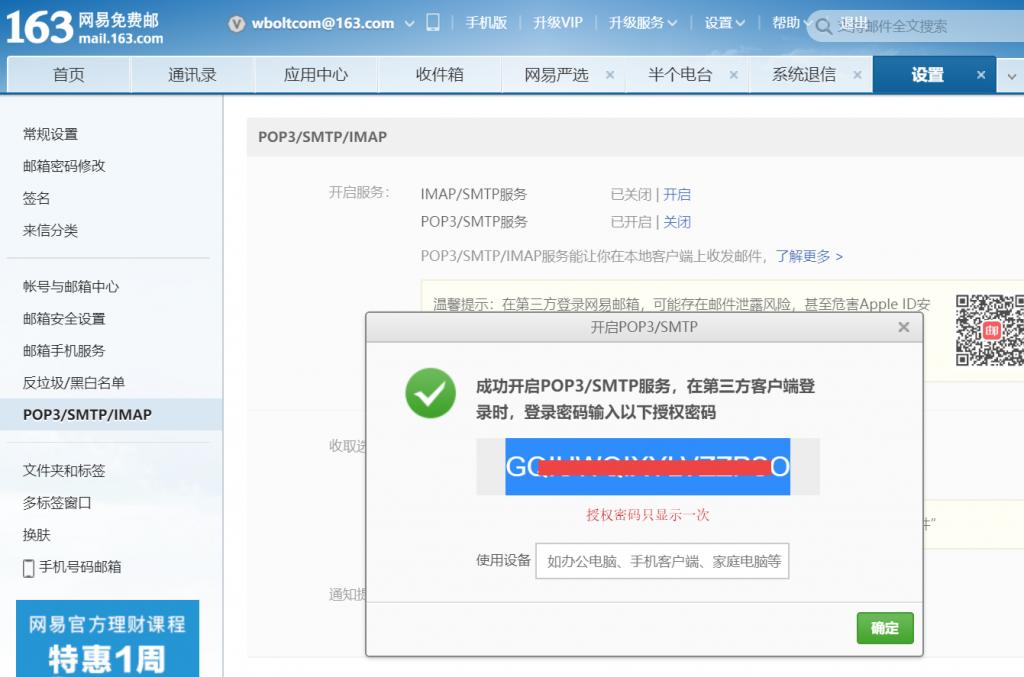 闪电博主题SMTP邮局设置教程插图4