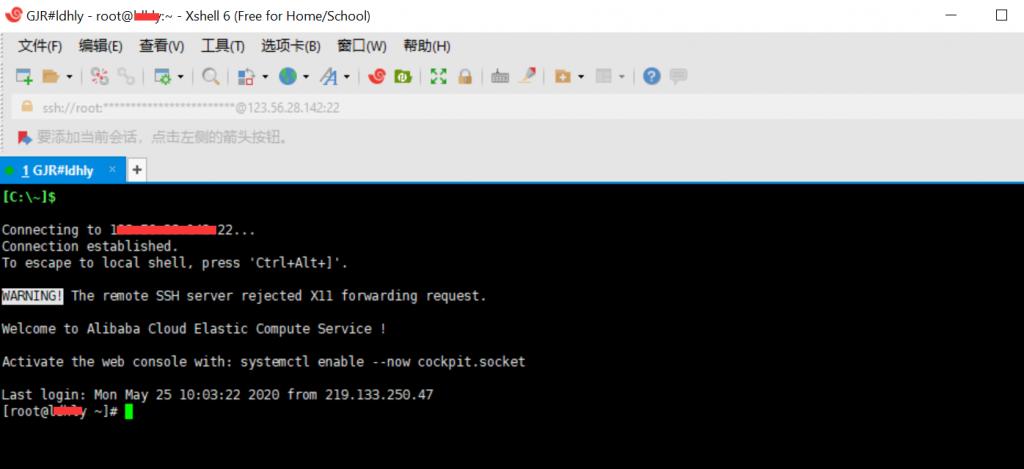 使用SSH访问服务器