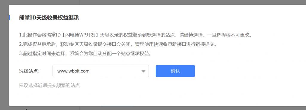 百度搜索资源平台快速收录接口如何继承熊掌ID天级收录推送配额?插图2