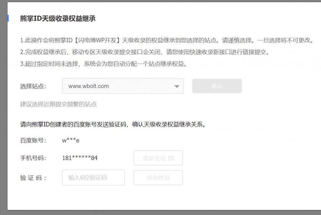 百度搜索资源平台快速收录接口如何继承熊掌ID天级收录推送配额?插图3