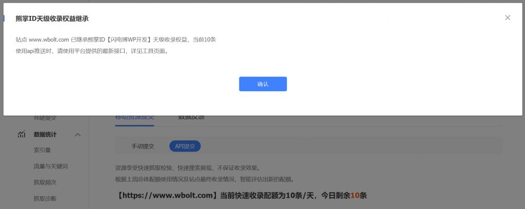 百度搜索资源平台快速收录接口如何继承熊掌ID天级收录推送配额?插图4