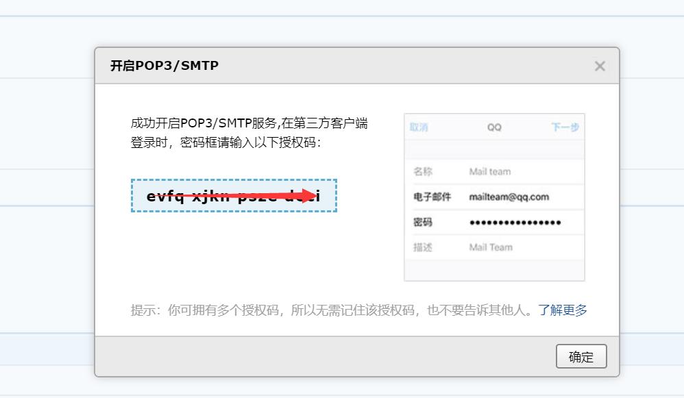 闪电博主题SMTP邮局设置教程插图1