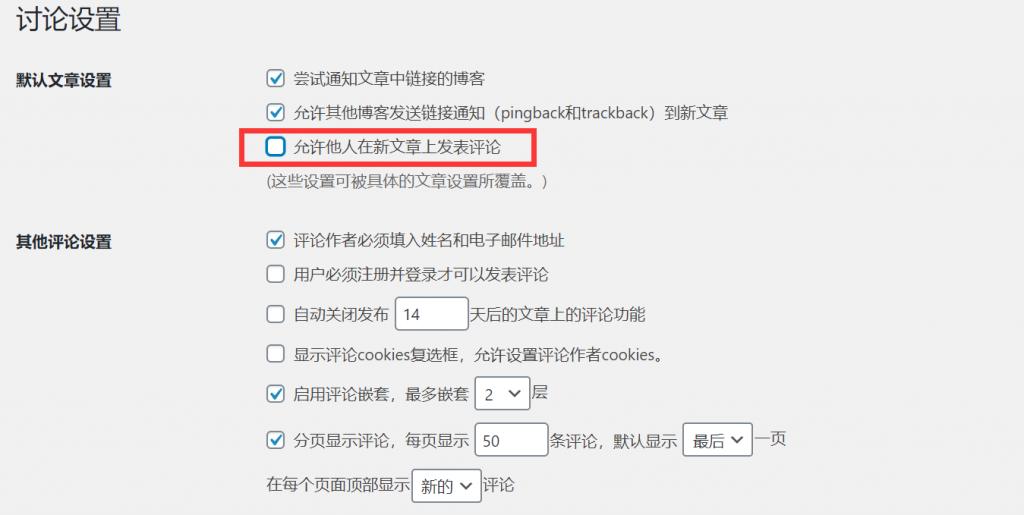 如何拦截WordPress垃圾评论?-使用WordPress内置功能拦截垃圾评论插图1