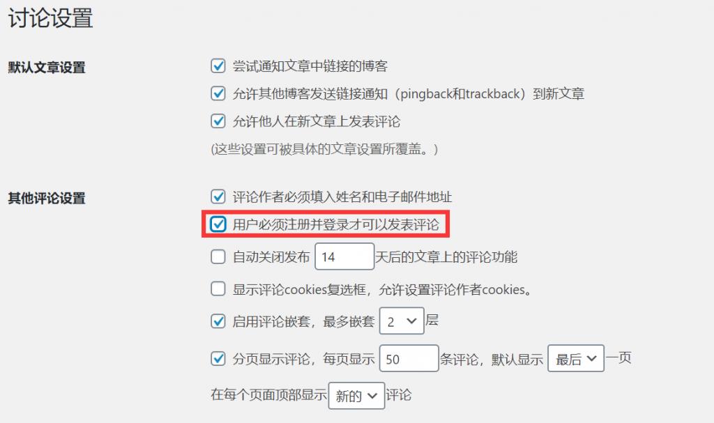 如何拦截WordPress垃圾评论?-使用WordPress内置功能拦截垃圾评论插图4