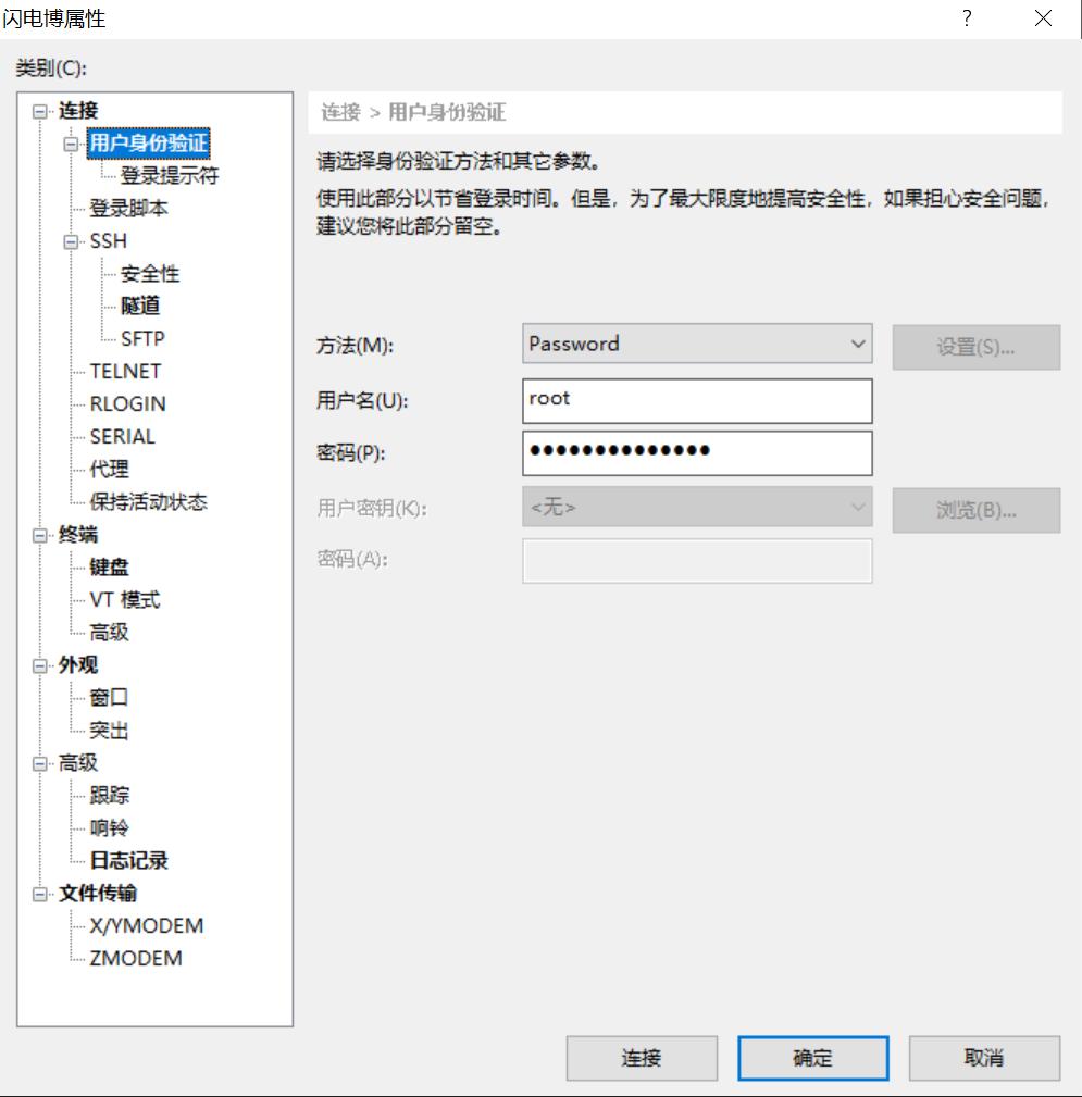 站长必藏:26个Linux服务器管理常用SSH命令行插图2