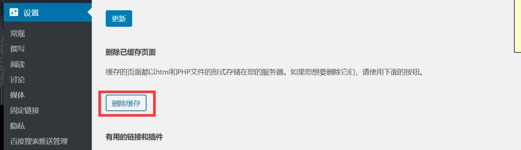 WP Super Cache插件设置页面