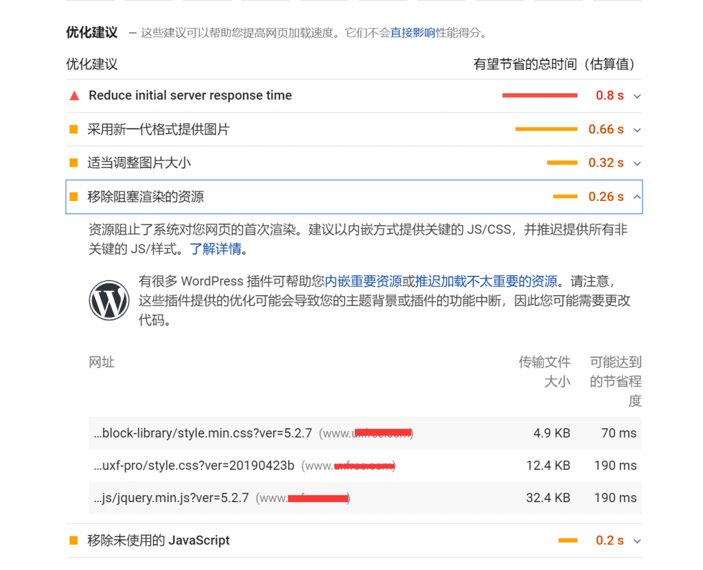 PageSpeed Insights阻塞渲染资源提示