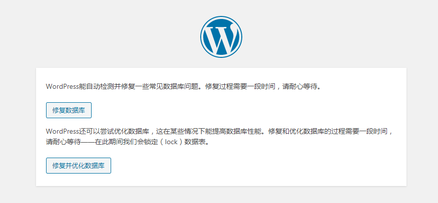 WordPress修复数据库