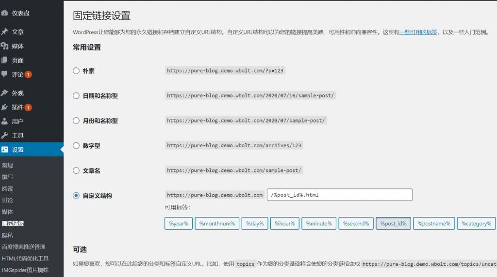 Pure Blog主题固定链接设置