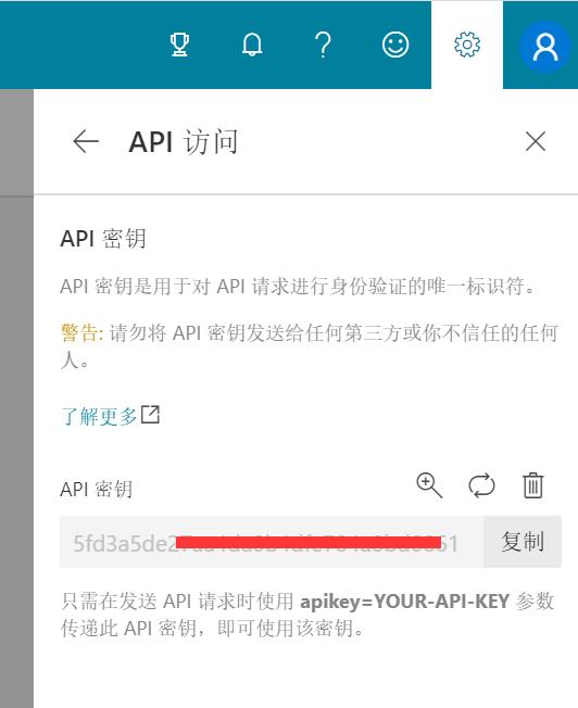 API密钥查看
