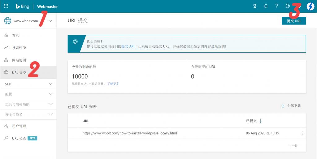 批量提交URL链接至Bing