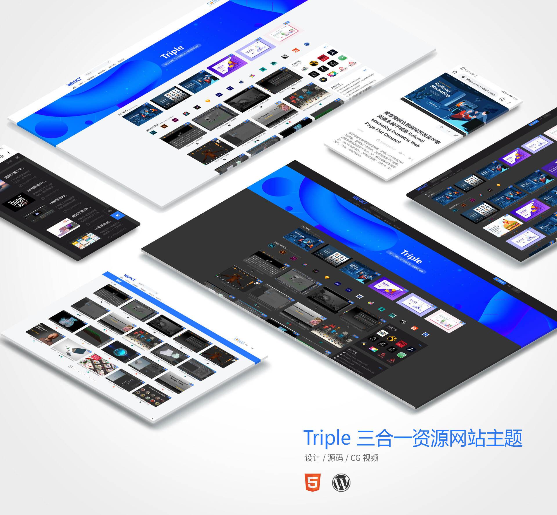 Triple-设计/源码/CG视频三合一WordPress资源站主题插图