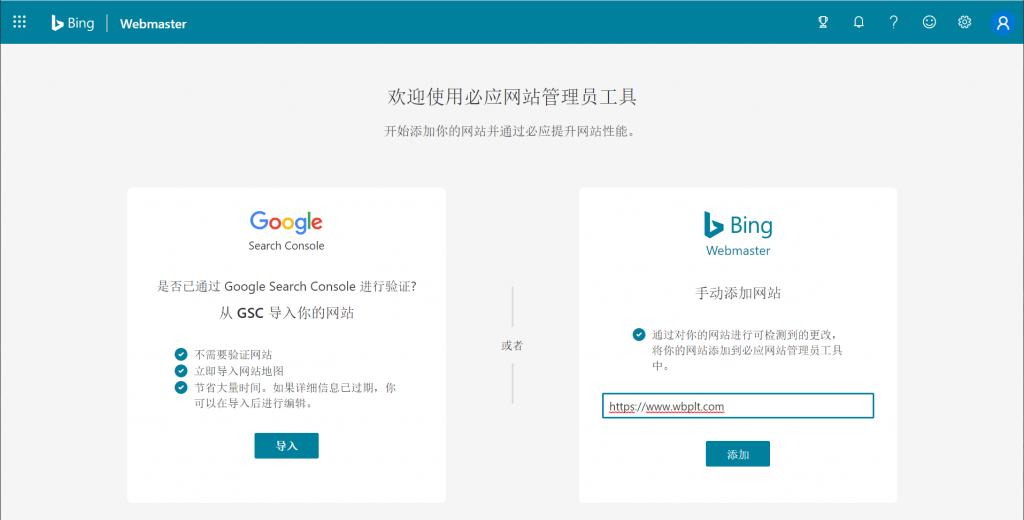 添加网站至Bing站长工具