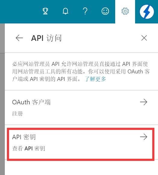 Bing站长工具API密钥
