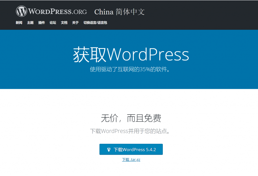 WordPress下载