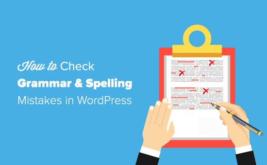 如何检查WordPress文章语法和拼写错误