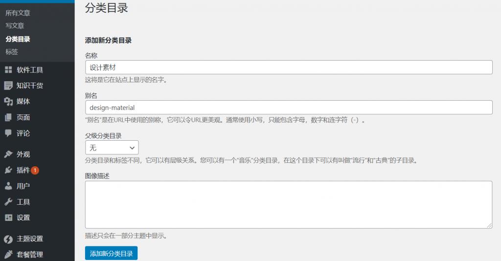 WordPress分类目录设置