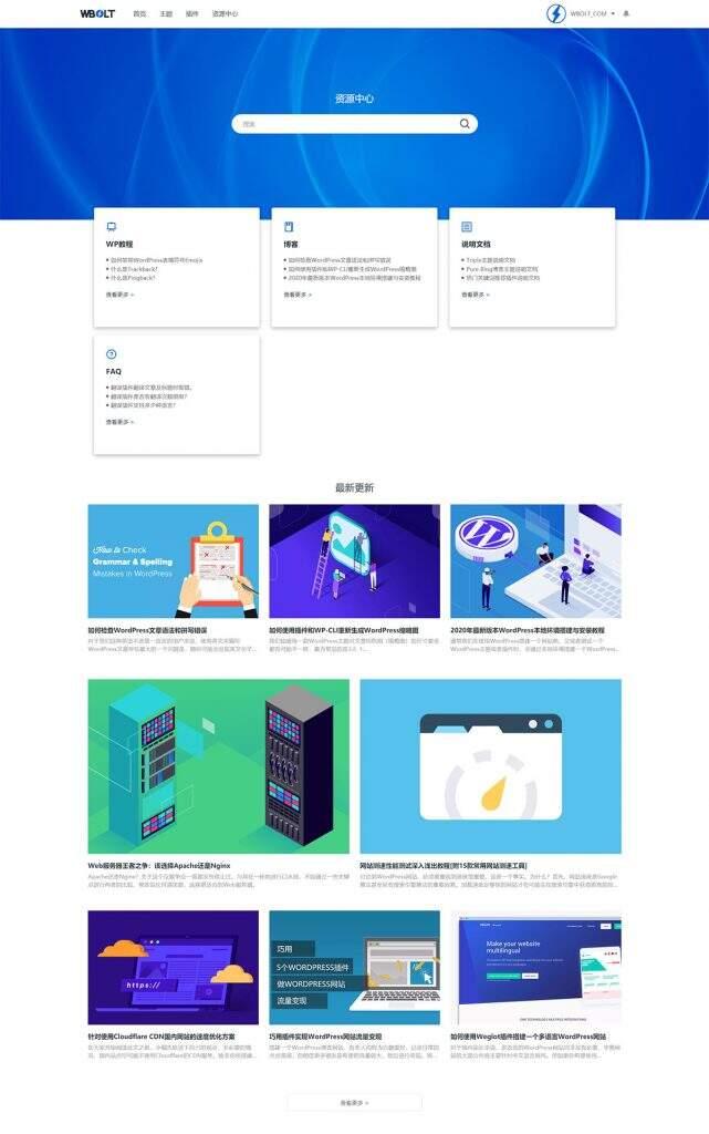 闪电博网站v1.2.1版本升级通知插图2