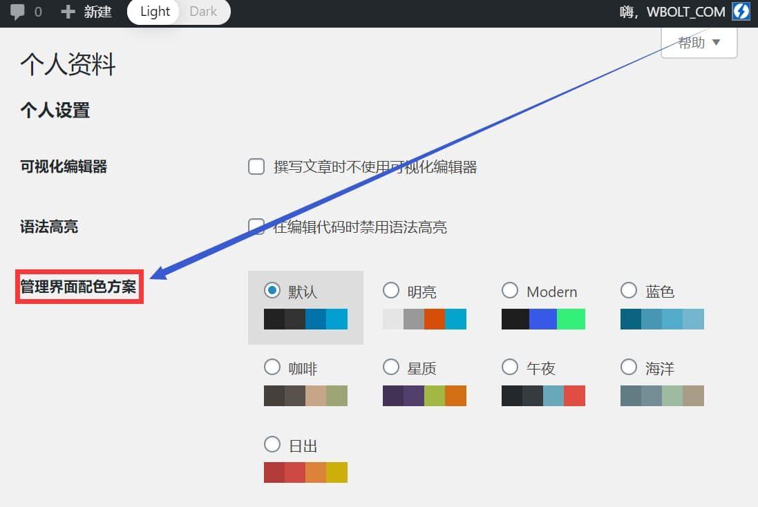 管理界面配色方案设置