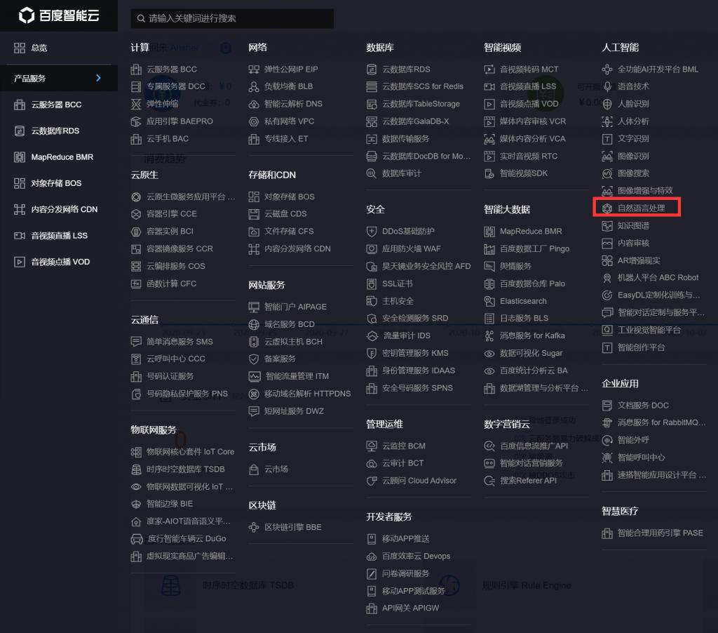 百度智能云产品服务列表