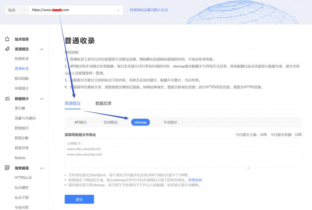 百度搜索资源平台Sitemap提交