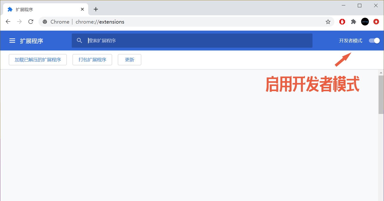 Chrome扩展列表